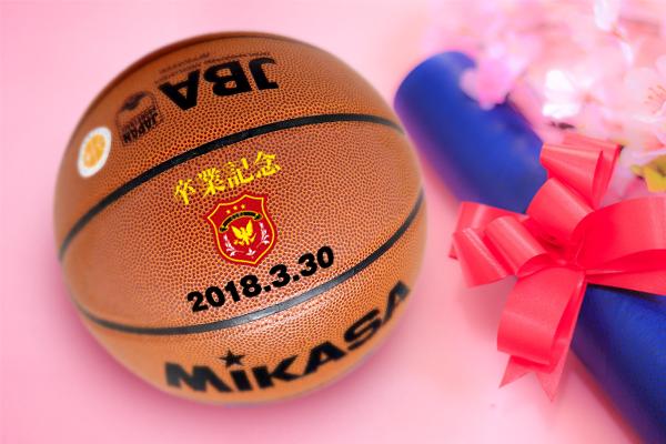 卒業記念にネーム入りの装飾が施されたバスケットボール