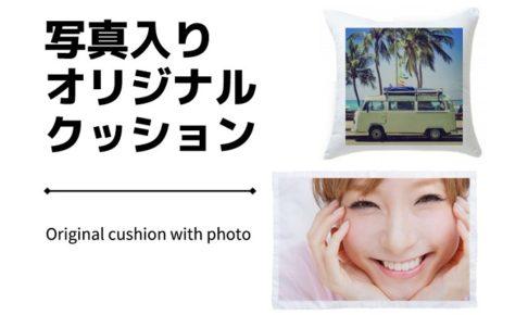 景色や顔写真が入ったオリジナルクッション