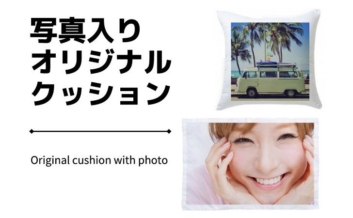 風景や女性が印刷されたオリジナルクッション制作例