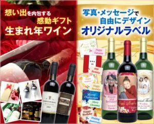 オリジナルラベルワイン