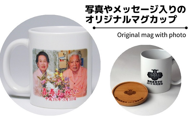 夫婦の写真や校章が入ったオリジナルマグカップ