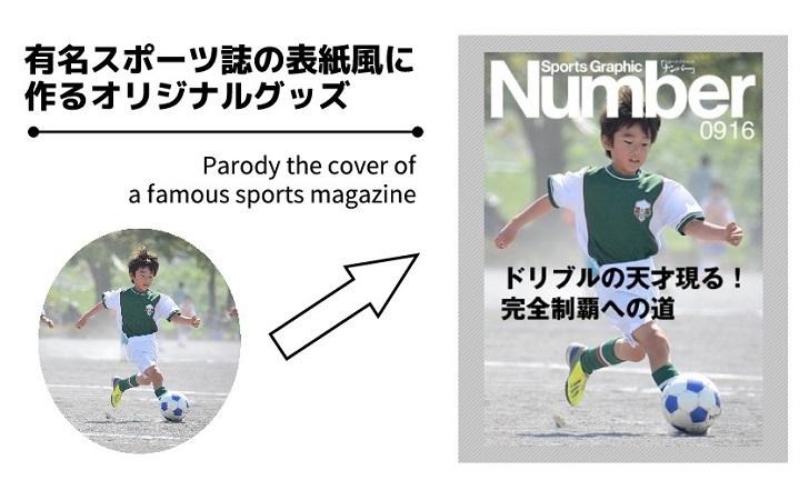 サッカーをしている少年の写真と「ドリブルの天才現る!完全制覇への道」と見出しの入ったスポーツ誌風のオリジナルグッズ