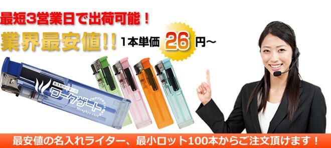 「業界最安値1個26円~オリジナルの名入れライターが作れる」PR画像