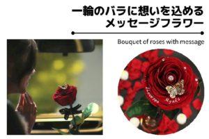 名前入りのバラを渡されてうれしそうな女性とメッセージフラワー