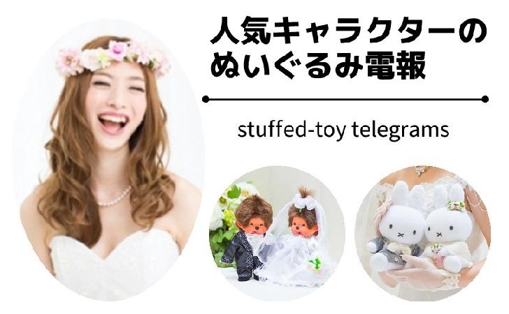 笑顔の花嫁とモンチッチ・ピカチュウのキャラクター電報