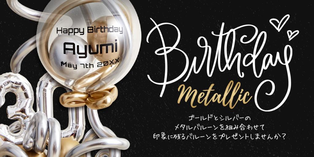 誕生日祝い用のゴールドとシルバーのメタリックバルーン