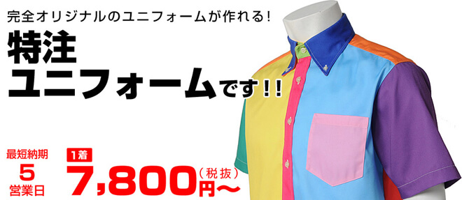 カラフルな特注ユニフォームの制作イメージと1着7800円~作れるPR画像