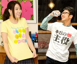 みんなからの寄せ書きがプリントされたTシャツを着る女性と「本日の主役」とプリントされたTシャツを着る男性