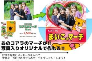 女性4人が映った写真をそのままコアラのマーチのパッケージにプリントしたオリジナルパッケージ