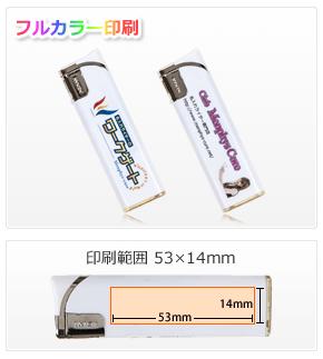 フルカラー印刷ライターの製作事例と実寸