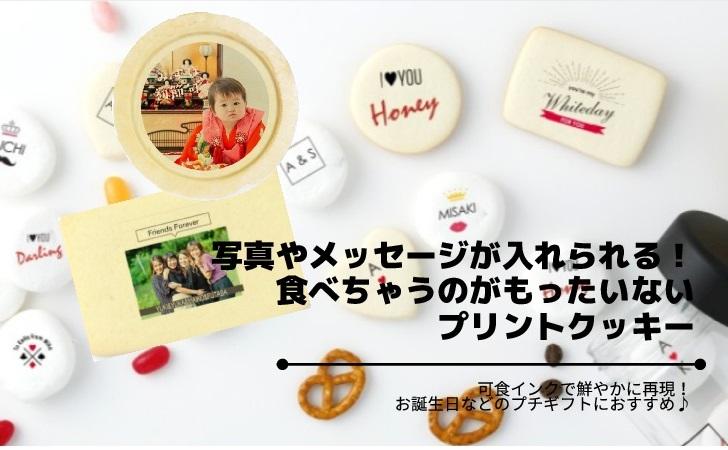 プリントクッキー制作例